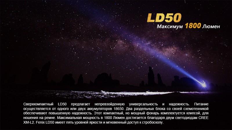 LD50-2