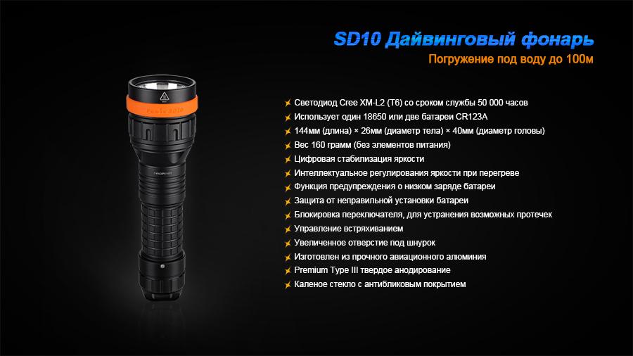 SD10-16