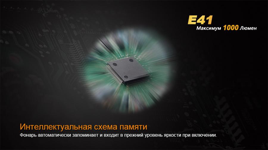 E41-10