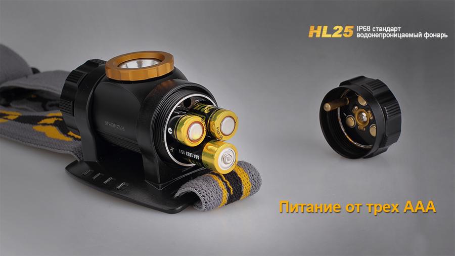 HL25-12