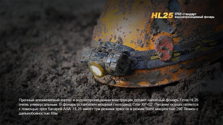 HL25-2