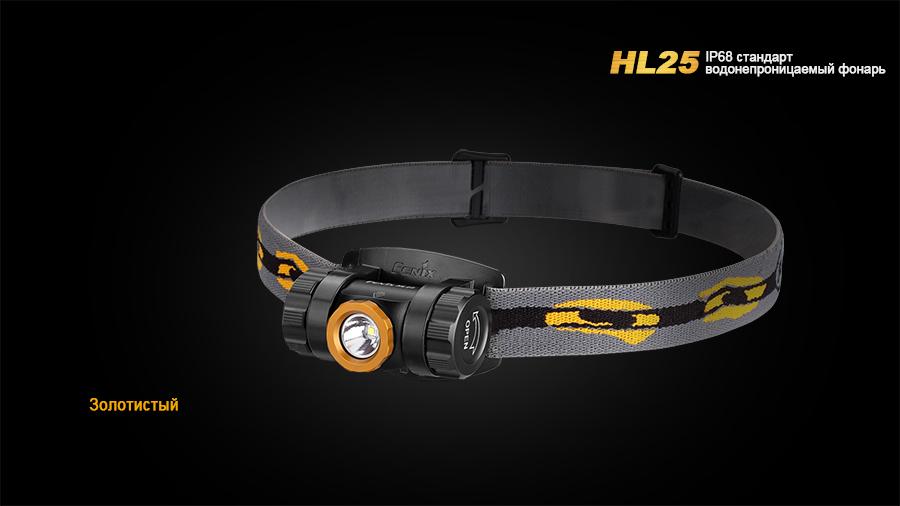 HL25-3-2