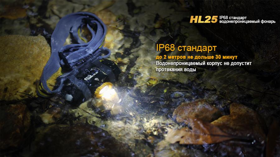 HL25-5