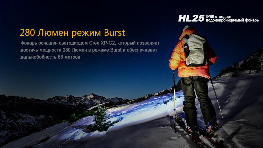 HL25-9