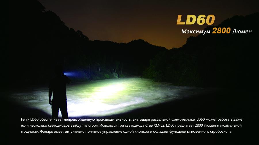 LD60-2(E)
