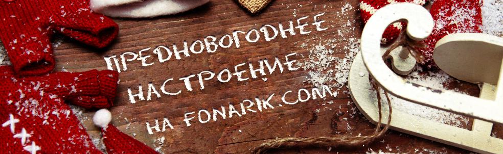 new-fonarik.com