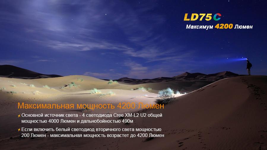 LD75C-4