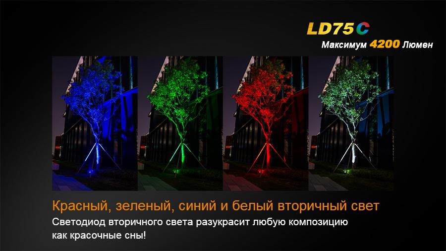 LD75C-5