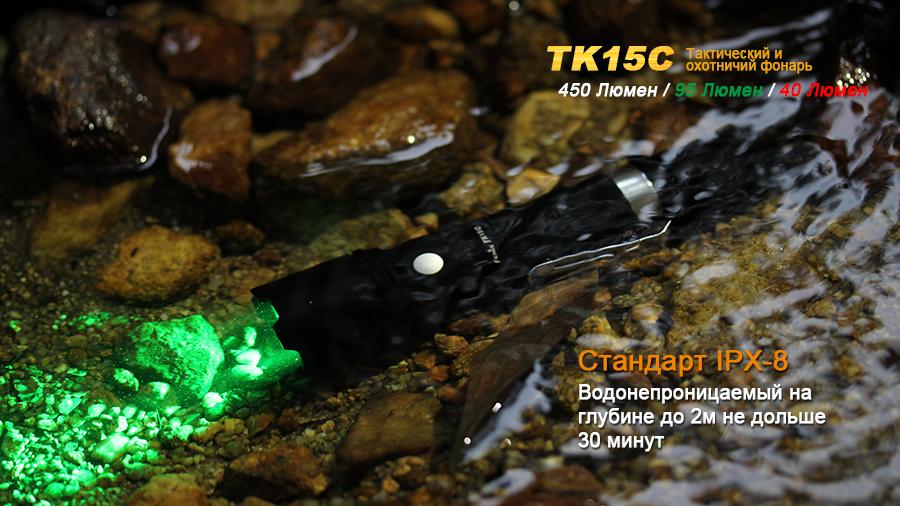 TK15C-16