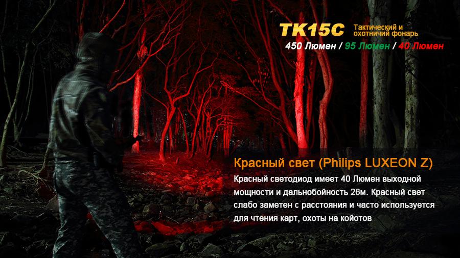 TK15C-6