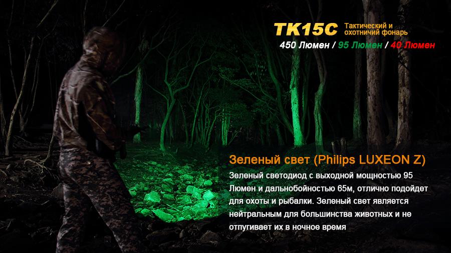 TK15C-7-