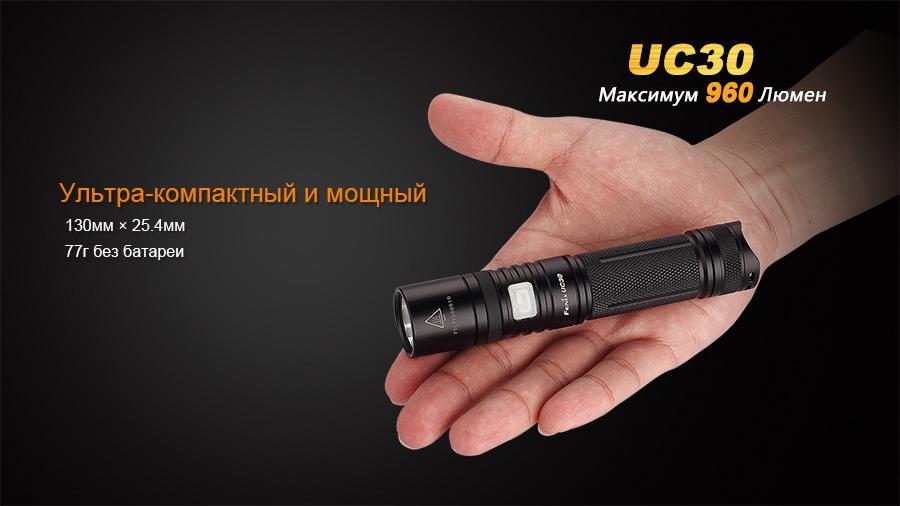 UC30-4-E