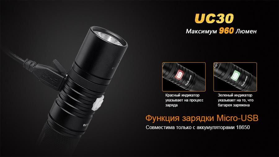 UC30-8-E