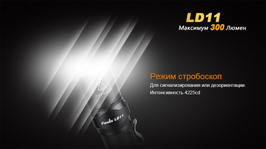 LD11-11-E