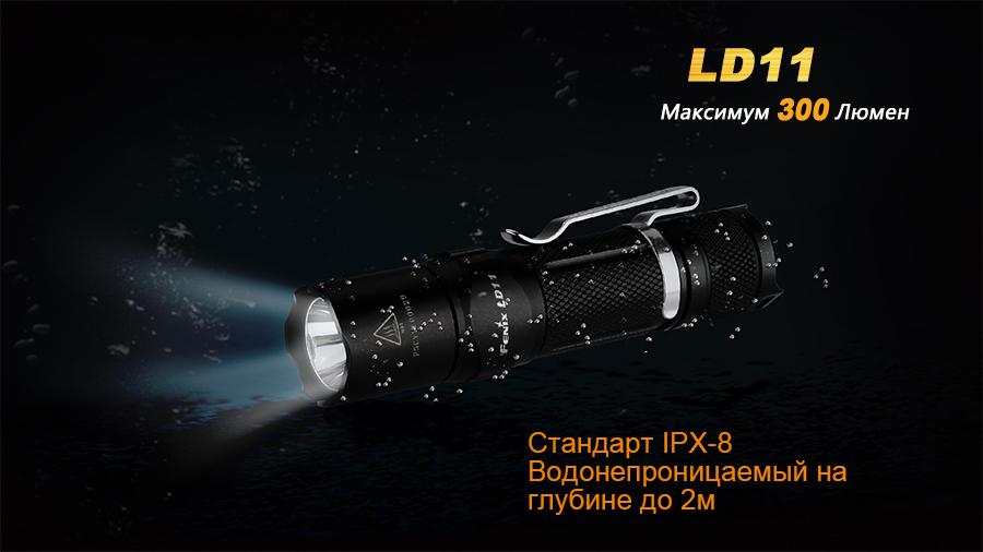 LD11-13-E