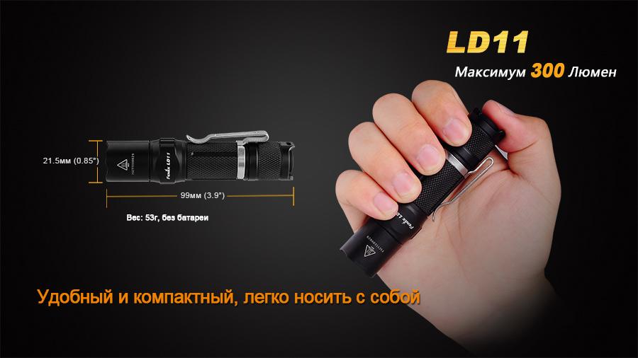 LD11-7-E