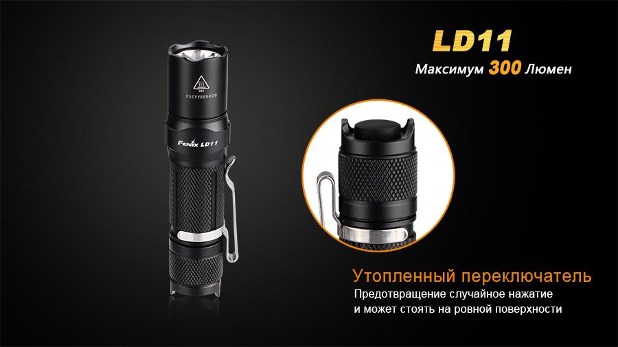 LD11-9-E