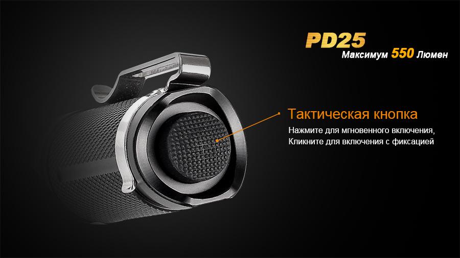 PD25-12